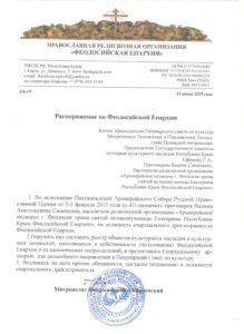 Указ о назначение на должность
